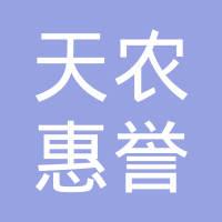 成都天农惠誉田园综合体开发有限公司