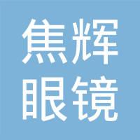 辉县市焦辉眼镜有限公司