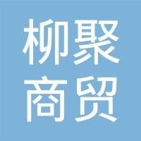 洛阳柳聚商贸有限责任公司