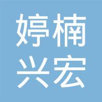 成华区婷楠兴宏商贸中心