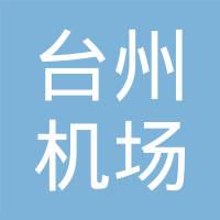 台州机场投资发展有限公司