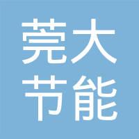 東莞市莞大節能科技有限公司