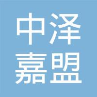 宁波中泽嘉盟股权投资合伙企业(有限合伙)