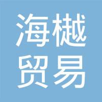 广西自贸区钦州港片区海樾贸易有限公司