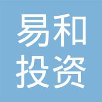深圳易和投资合伙企业(有限合伙)