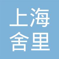 上海舍里装饰设计有限公司