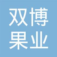 上海双博果业有限公司