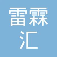 上海雷霖汇实业有限责任公司
