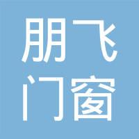 上海朋飞门窗有限公司