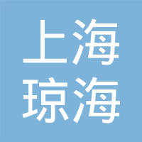 上海琼海防水保温工程有限公司嘉定分公司