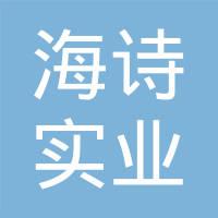 上海海诗实业有限公司