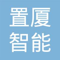 置厦(上海)智能科技有限公司