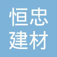 上海恒忠建材有限公司