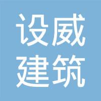 上海设威建筑工程有限公司