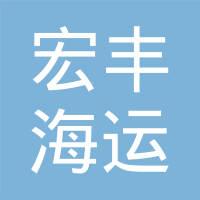 舟山宏丰海运有限公司