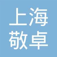 上海敬卓企业管理合伙企业(有限合伙)