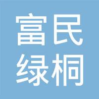榕江县富民绿桐林业科技有限公司