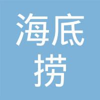 宁波海底捞餐饮管理有限公司