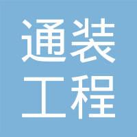 江苏通装工程管理有限公司