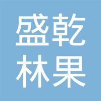 滦县盛乾林果专业合作社