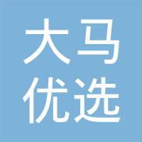 大马优选(深圳)商贸有限公司