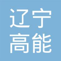 辽宁高能电磁线制造有限公司