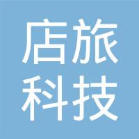 云南店旅科技服务有限公司