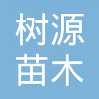 乐亭县树源苗木种植专业合作社