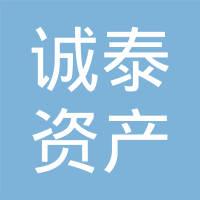 诚泰(天津)资产管理有限公司