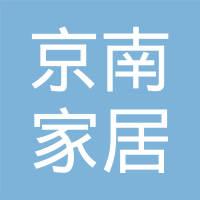 山东京南家居有限公司