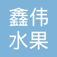 唐山鑫伟水果种植有限公司