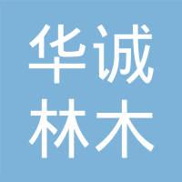 玉田县华诚林木果品种植场