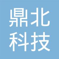 四川鼎北科技有限公司