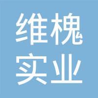 广州维槐实业有限公司