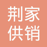 桓台县荆家供销合作社联华姬桥店