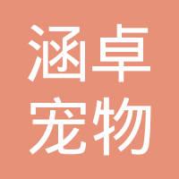 齐河县涵卓宠物用品有限公司
