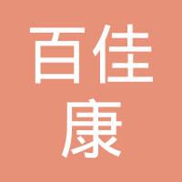 潍坊百佳康医药有限公司雷沃花苑店