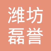 潍坊市磊誉建筑工程劳务分包有限公司