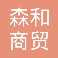 庆云县森和商贸有限公司