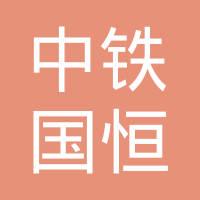 中铁国恒供应链有限公司