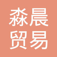 深圳市淼晨贸易有限公司