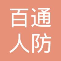 广东百通人防工程防护设备有限公司