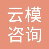 赣州云模咨询管理有限公司