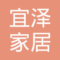 淄博宜泽家居有限公司张店分公司