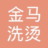 云南省劳改局招待所金马洗烫门市