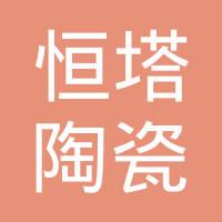 淄博恒塔陶瓷销售有限公司