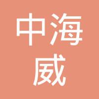 青岛中海威健康养生文化传媒有限公司