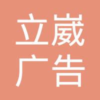 東莞市立崴廣告標識有限公司