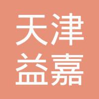 天津市益嘉房地产经纪有限公司