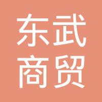 天津东武商贸有限公司
